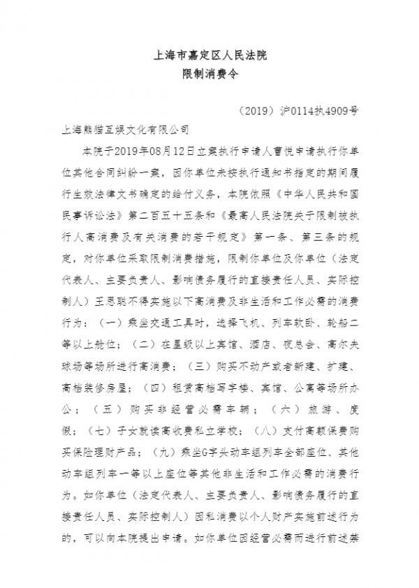 """王思聪这次真成""""老赖""""了, 被限制高消费,飞机火车只能坐二等座"""