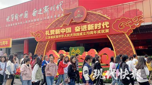 """<strong>江苏70周年成就展持续火热,""""最幸福的事就是陪你一起看展""""</strong>"""