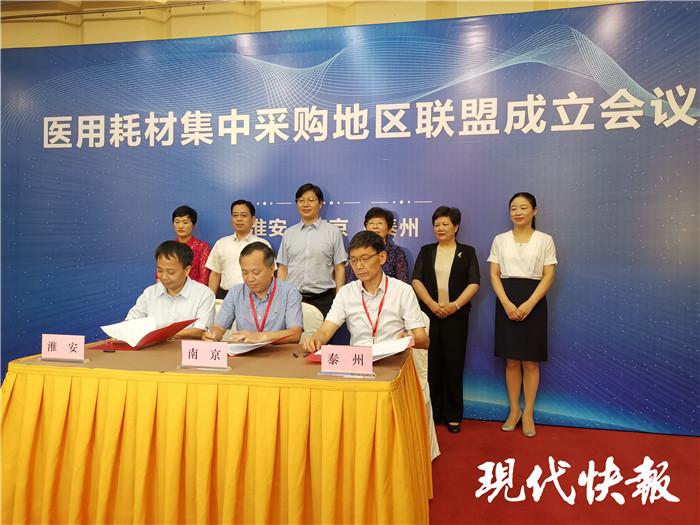 宁、淮、泰组团,医用耗材集中采购地区联盟成立
