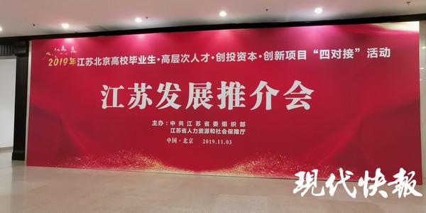 """北京再刮""""江苏旋风""""!江苏赴京"""
