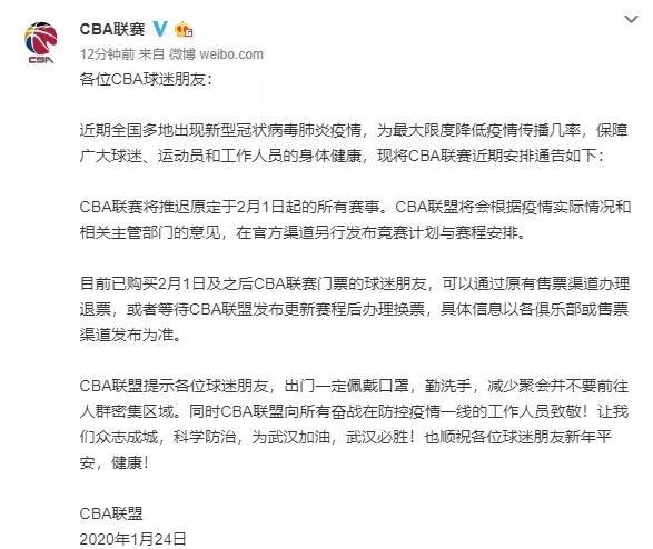 CBA宣布所有赛事延期,江苏两球队密切配合