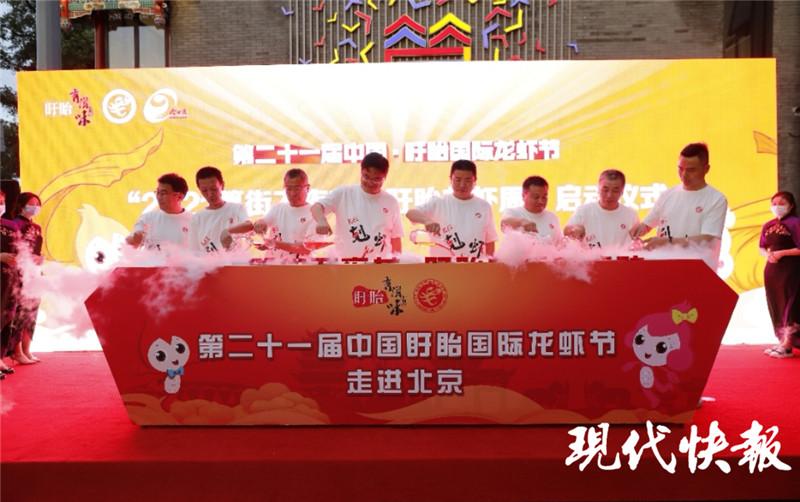 """盱眙龙虾抢滩京城""""不夜节"""",夜经济激发城市新活力"""