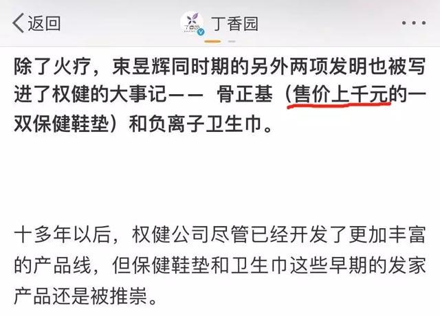 天价园叫卖丁香产品被质疑网店鞋垫已经下架丁香在天津好养不图片