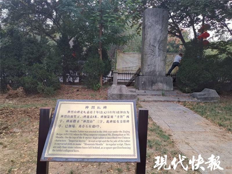 世界文化遗产明孝陵神烈山碑遭非法描红 警方介入