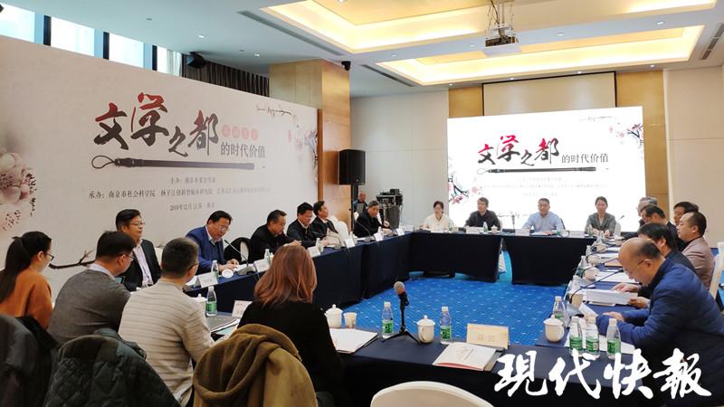 """让文学成为南京人打开生活的新方式!文化界""""最强大脑""""齐聚南京,为""""文学之都""""建言献策"""