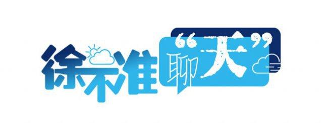 晴天只剩明天!江苏将开启新一轮阴雨持续到春节
