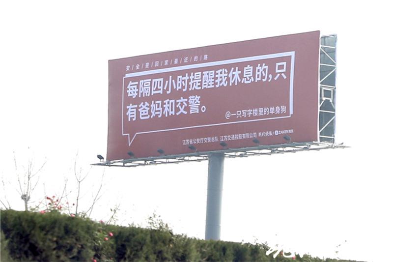 江苏交警玩了个新花样:高速上看