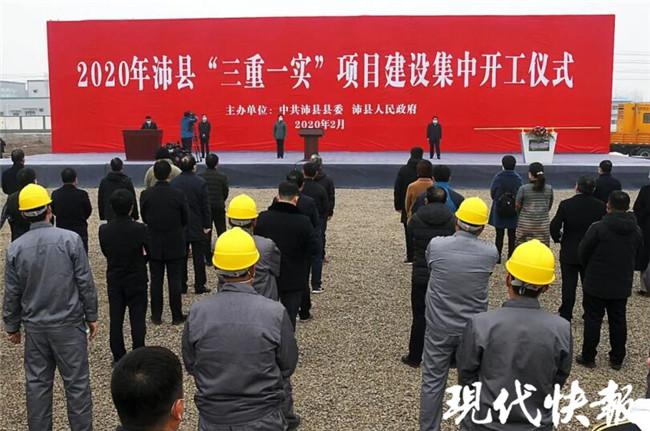 徐州沛县84个建筑工地复工,40个重大项目集中开工